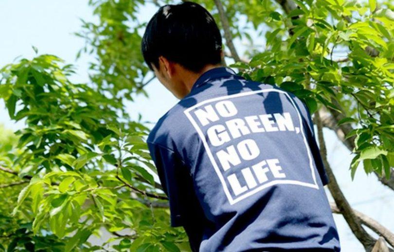 画像:東武園緑化 のサムネイル