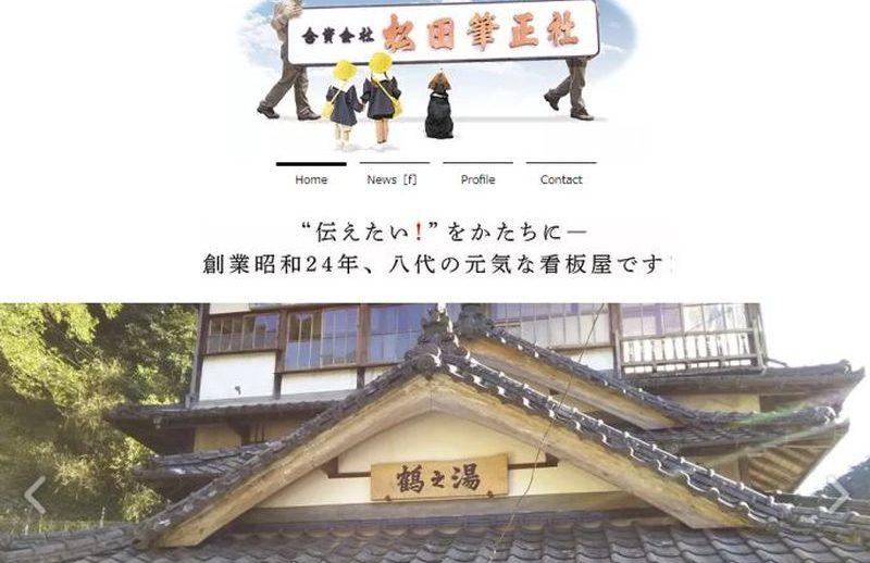 画像:松田筆正社 のサムネイル