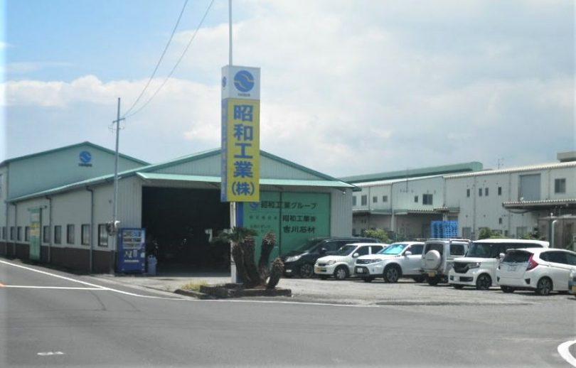 画像:昭和工業 のサムネイル