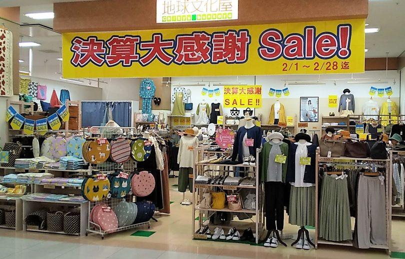 画像:地球文化屋 八代店 のサムネイル