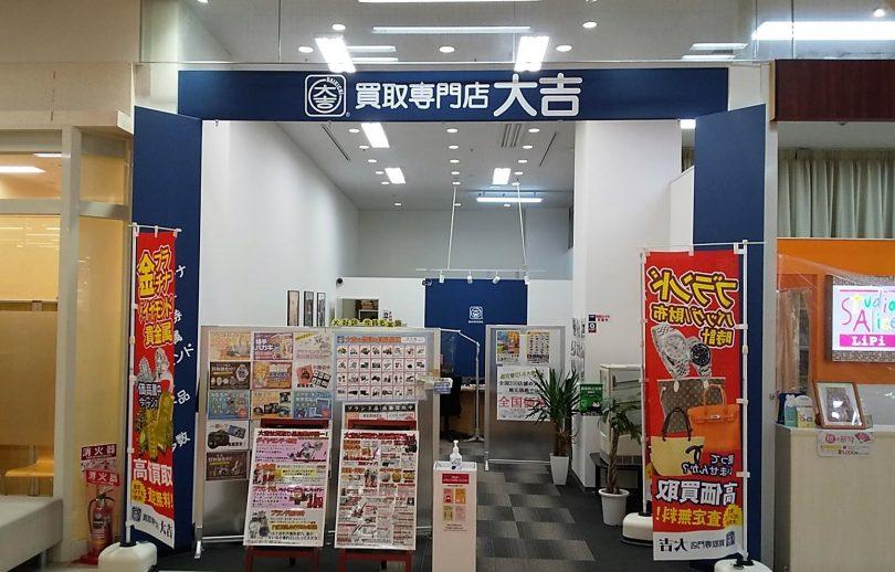 画像:買取専門店 大吉 ゆめタウン八代店 のサムネイル
