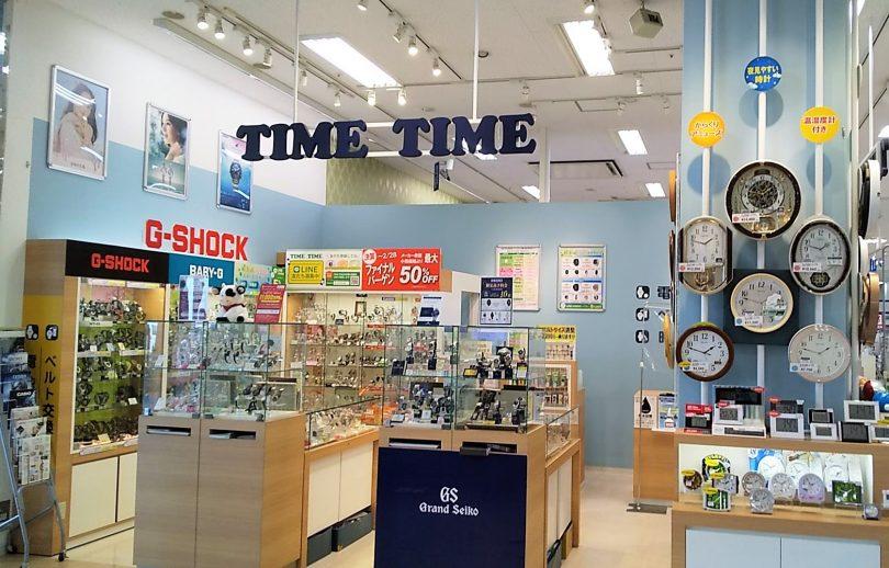画像:タイムタイム 八代店 のサムネイル