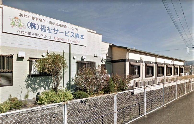 画像:福祉サービス熊本 のサムネイル